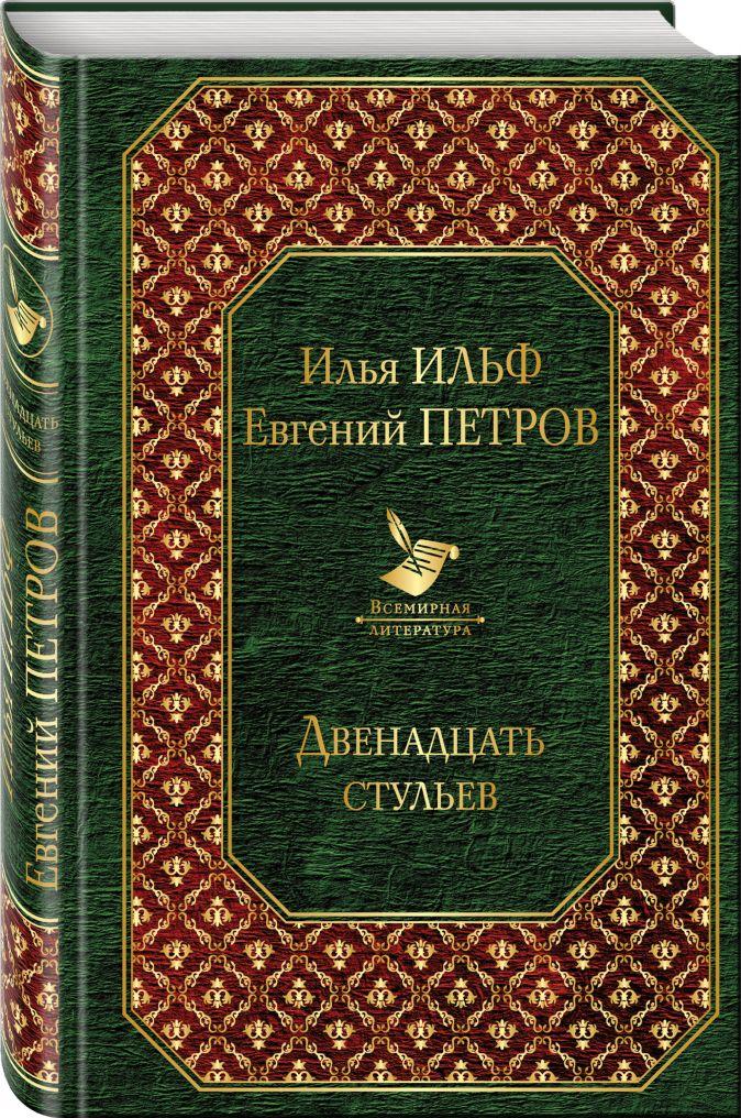 Илья Ильф, Евгений Петров - Двенадцать стульев обложка книги