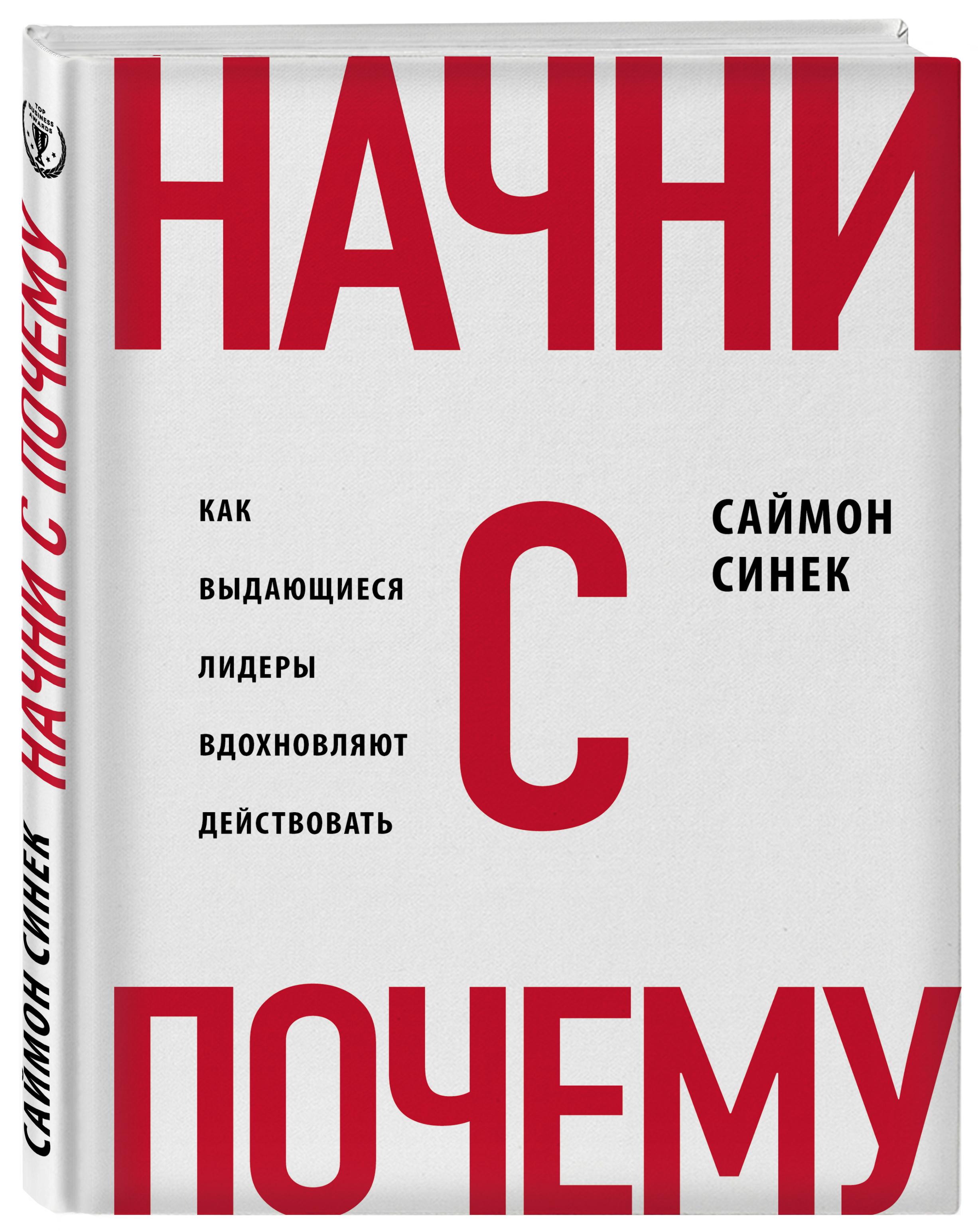 """Начни с """"Почему?"""" Как выдающиеся лидеры вдохновляют действовать от book24.ru"""