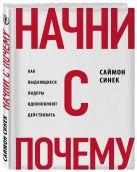 Синек С. - Начни с Почему? Как выдающиеся лидеры вдохновляют действовать' обложка книги