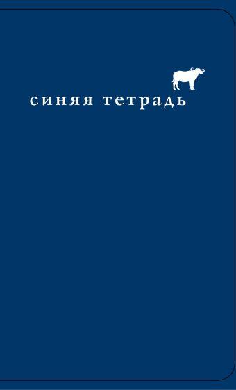 Синяя тетрадь. Синий буйвол