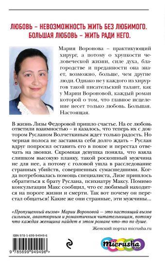 Пропущенный вызов Мария Воронова