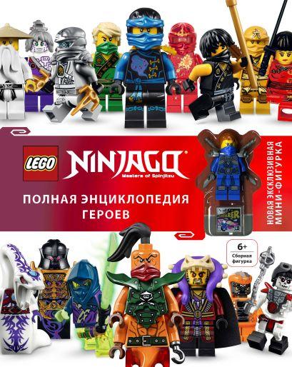 LEGO Ninjago. Полная энциклопедия героев (+ эксклюзивная мини-фигурка) - фото 1