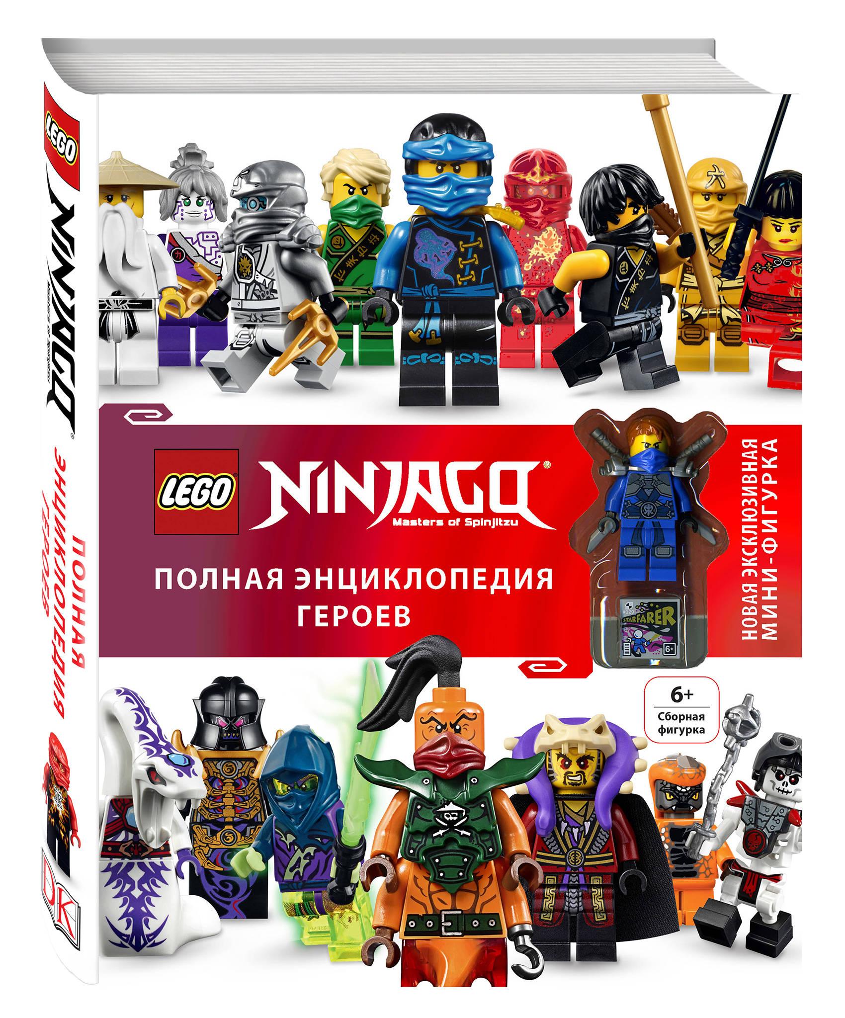 LEGO Ninjago. Полная энциклопедия героев (+ эксклюзивная мини-фигурка) lego ninjago 70737 битва механических титанов