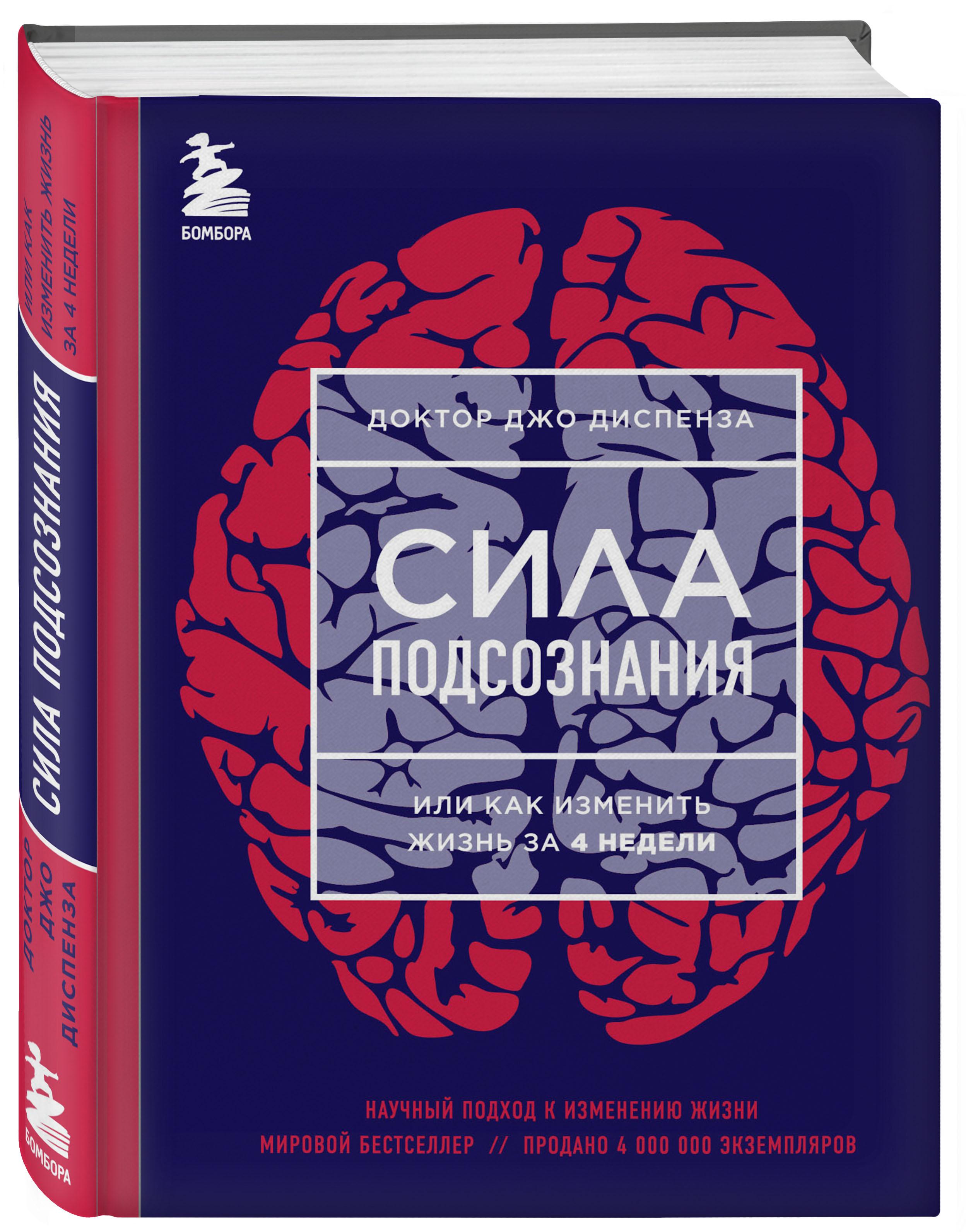 Джо Диспенза Сила подсознания, или Как изменить жизнь за 4 недели (НОВОЕ ОФОРМЛЕНИЕ) александр белов таинственная сила подсознания в лабиринтах мозга