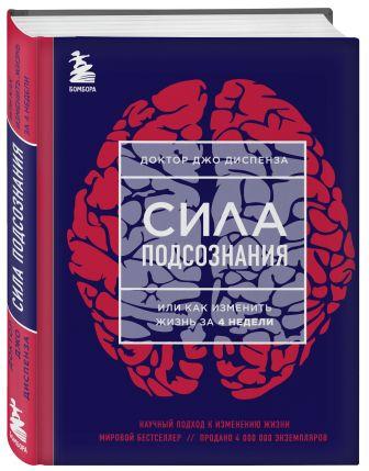 Джо Диспенза - Сила подсознания, или Как изменить жизнь за 4 недели обложка книги