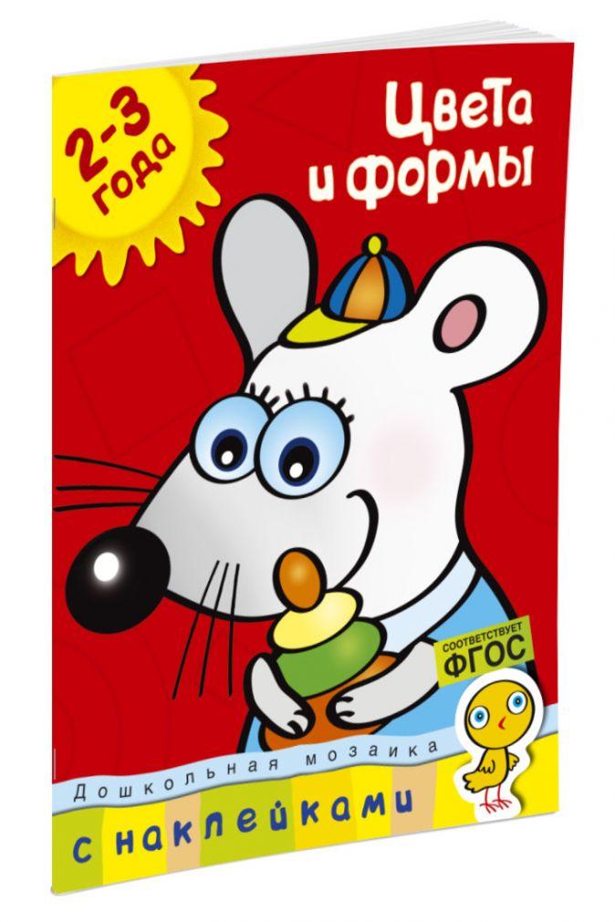 Земцова О.Н. - Цвета и формы (2-3 года) обложка книги
