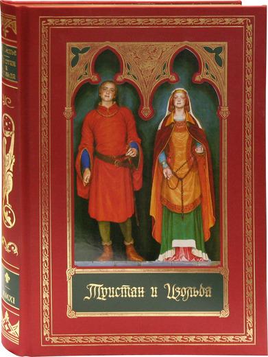 Тристан и Изольда (зол.обрез) Бедье Ж