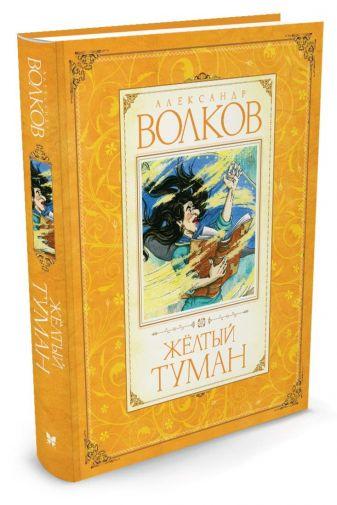 Волков А. - Желтый туман обложка книги