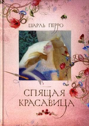 Спящая красавица Перро Ш.