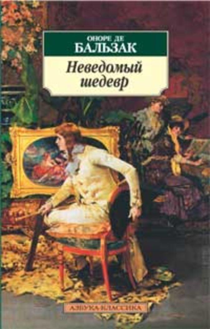 Бальзак О. де - Неведомый шедевр обложка книги