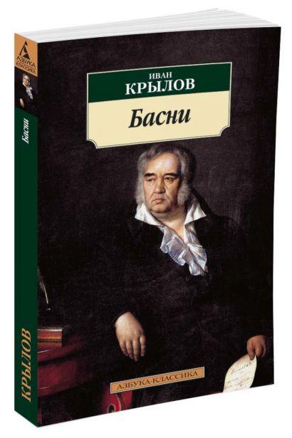 Басни/Крылов И. - фото 1