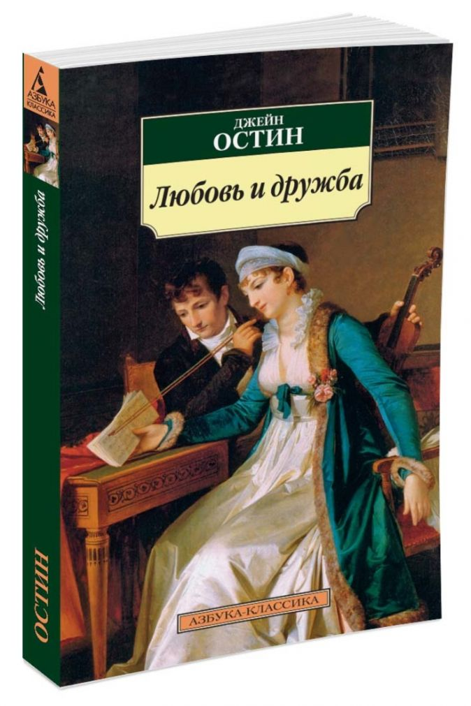 Остин Дж. - Любовь и дружба обложка книги