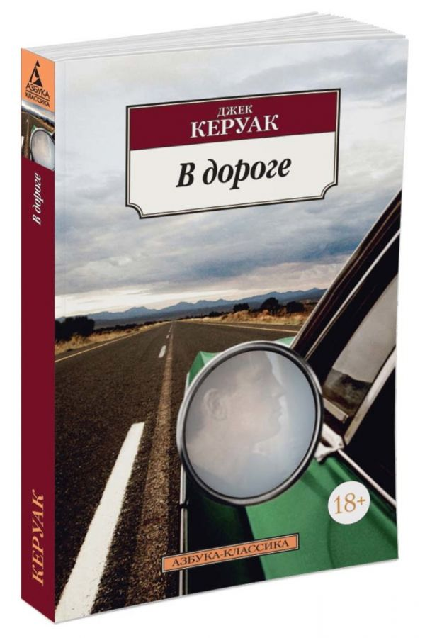 интересно В дороге книга