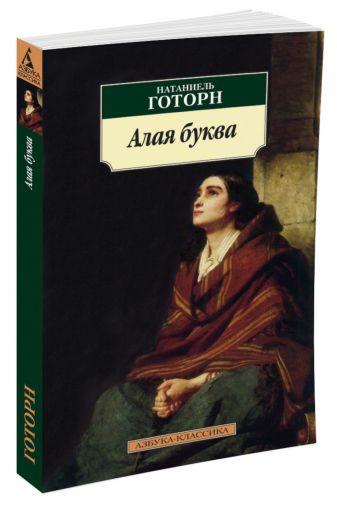 Готорн Н. - Алая буква обложка книги