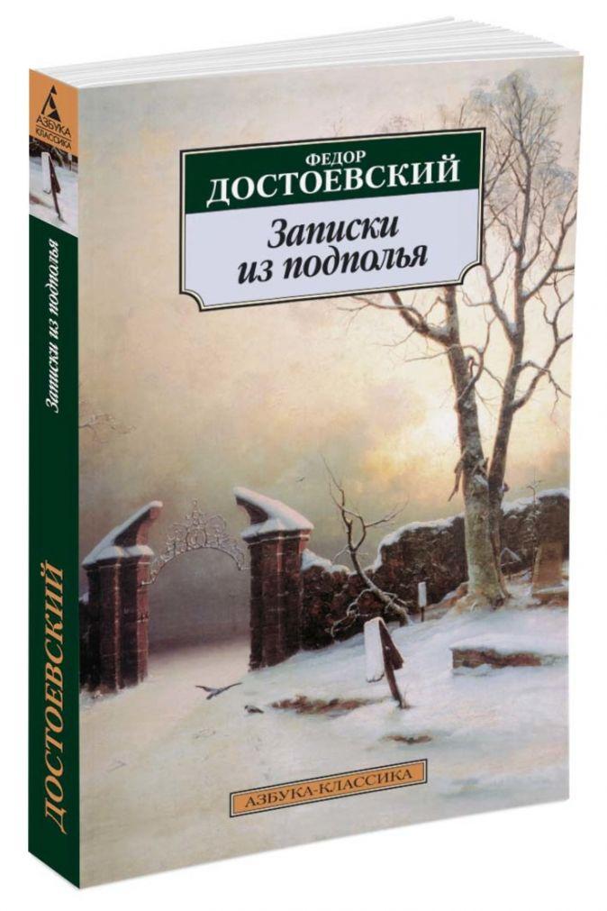 Достоевский Ф. - Записки из подполья обложка книги