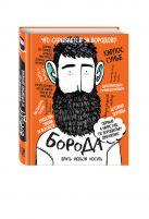 - Борода: первый в мире гид по бородатому движению (в супере)' обложка книги