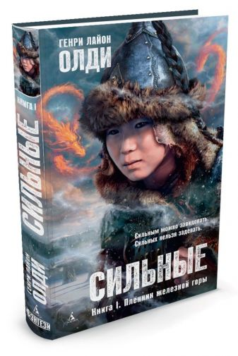 Олди Г.Л. - Сильные. Книга 1. Пленник железной горы обложка книги