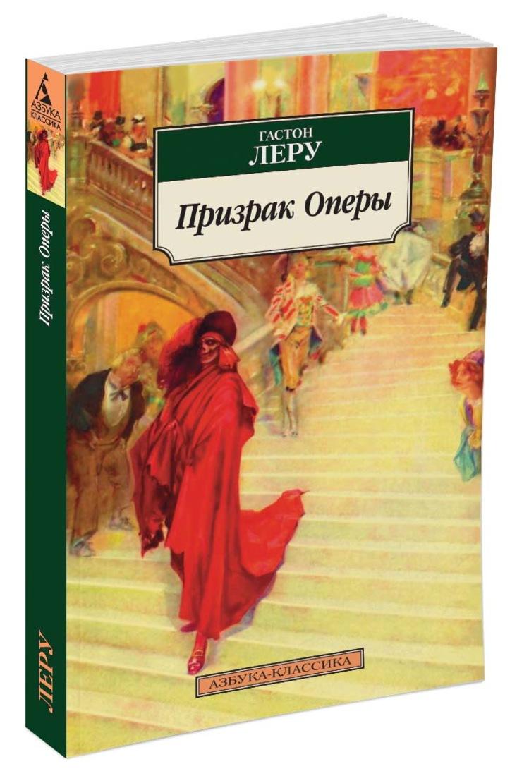 Леру Г. Призрак Оперы cd аудиокнига леру г призрак оперы 2 мр3 ид союз