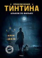 Приключения Тинтина. Альбом по фильму