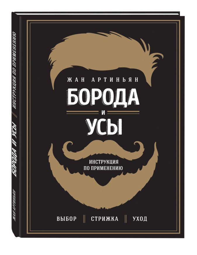 Борода и усы. Инструкция по применению Жан Артиньян