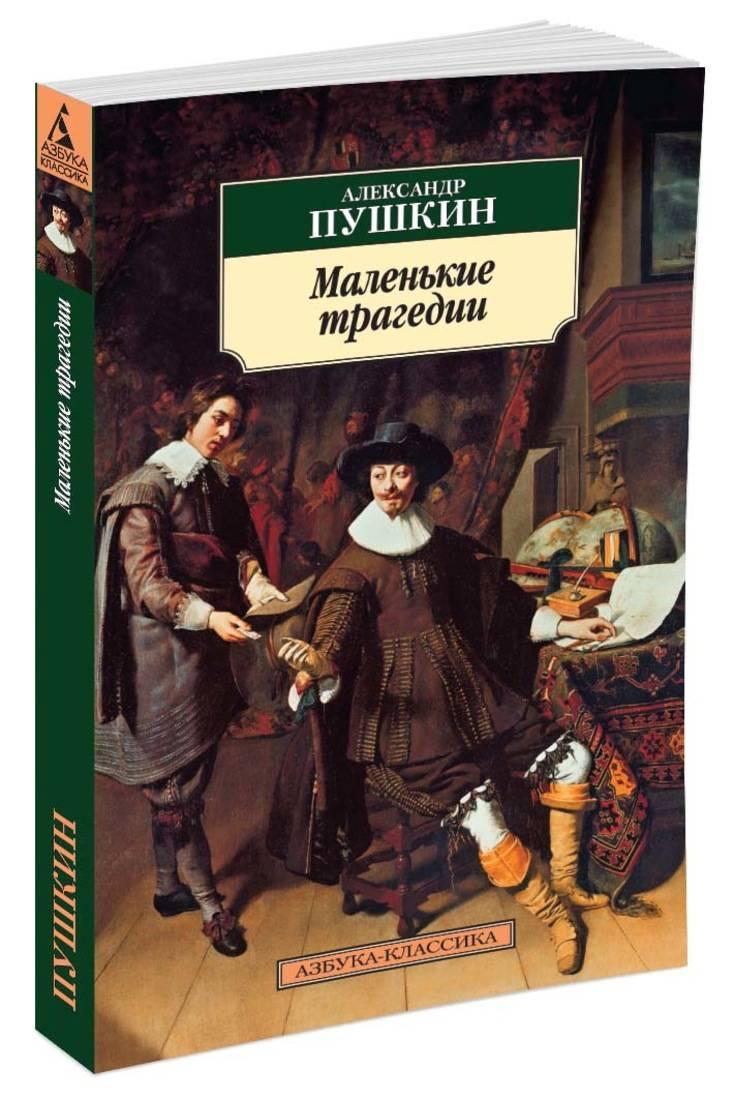 Маленькие трагедии ( Пушкин А.  )
