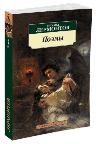 Лермонтов М. - Поэмы/Лермонтов М. обложка книги