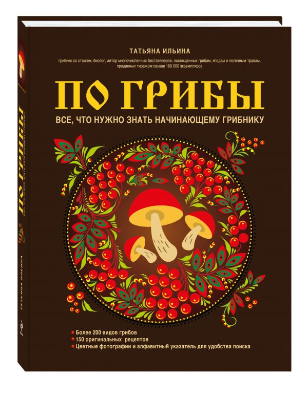 По грибы. Все, что нужно знать начинающему грибнику (книга в суперобложке) Ильина Т.А.