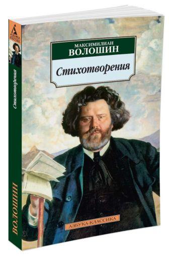 Стихотворения/Волошин М. Волошин М.