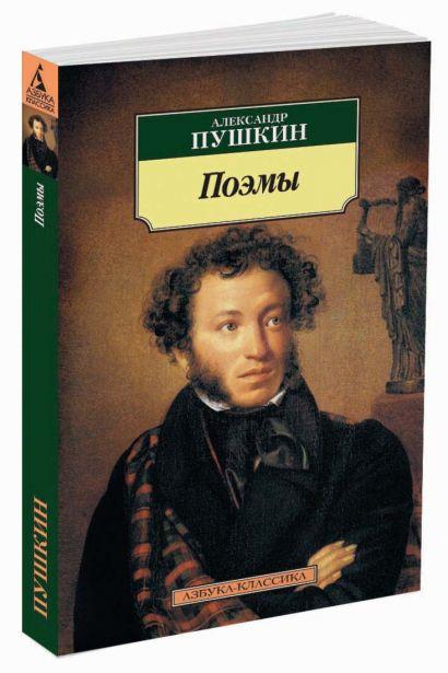Поэмы/Пушкин А. - фото 1