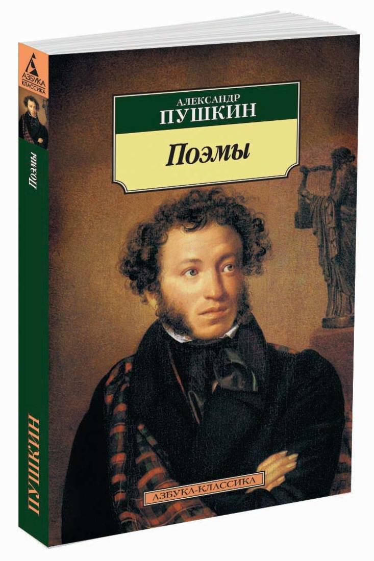 Поэмы/Пушкин А.