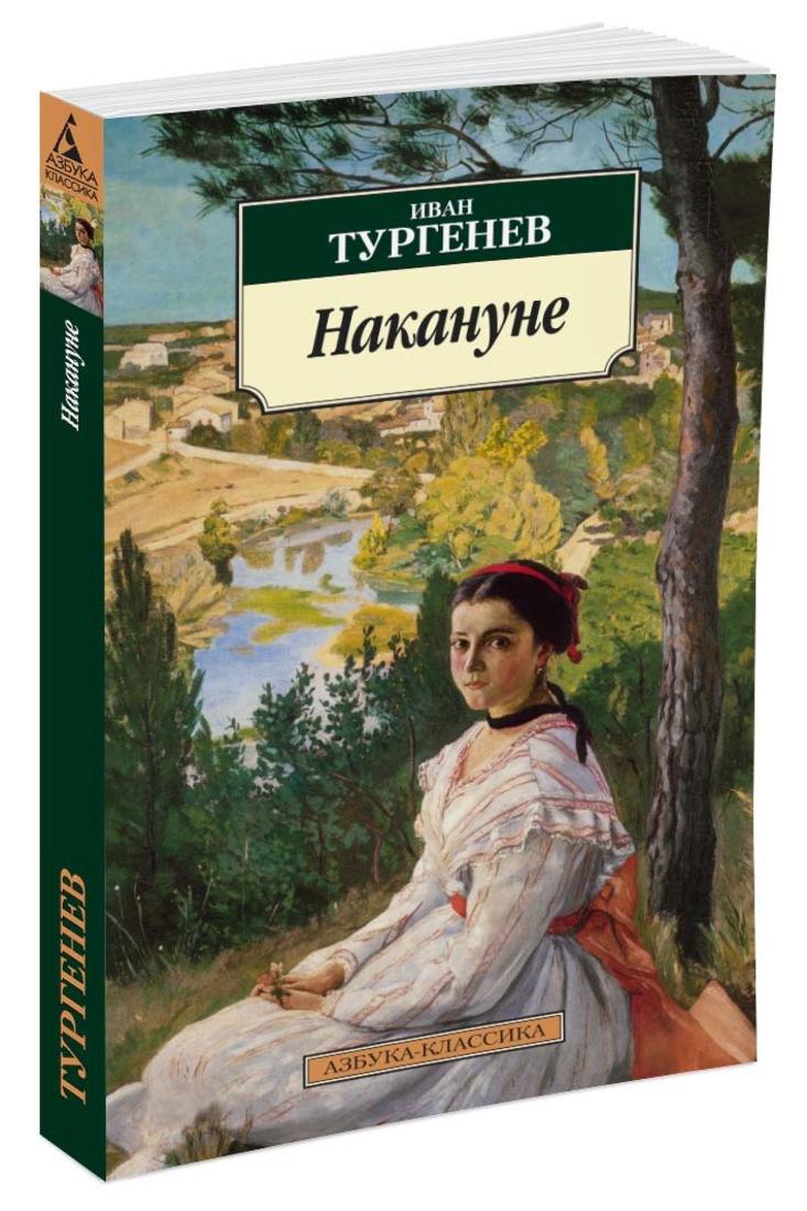 Накануне ( Тургенев И.  )