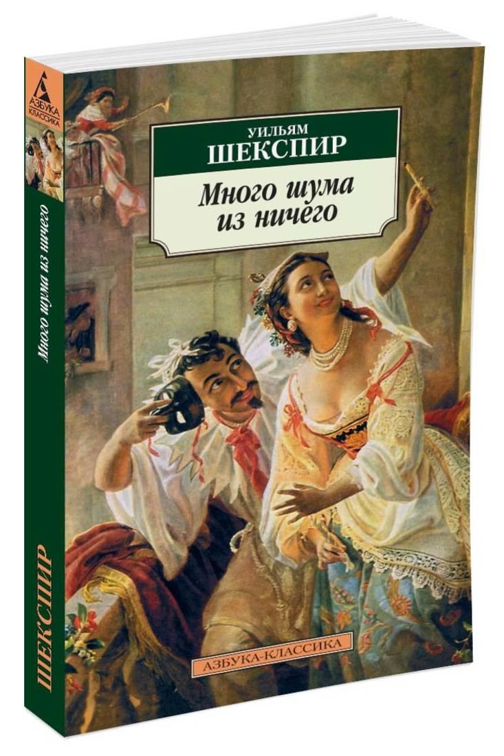 Шекспир У. Много шума из ничего шекспир и немецкий дух
