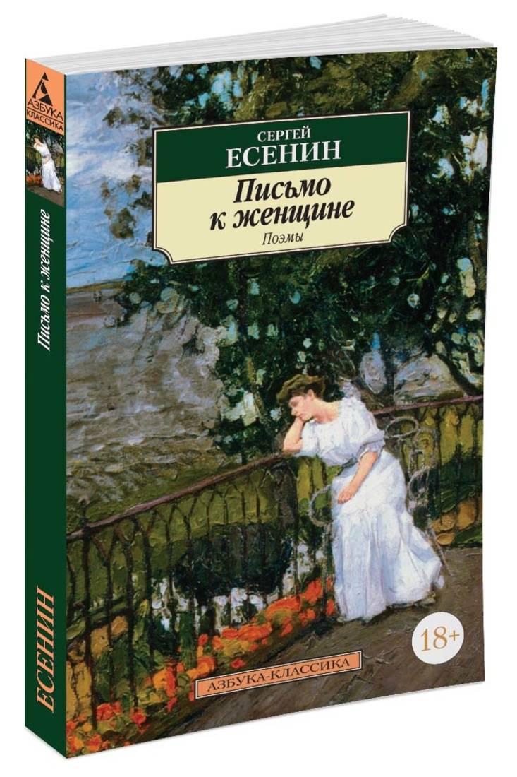 есенин с письмо к женщине поэмы Есенин С. Письмо к женщине