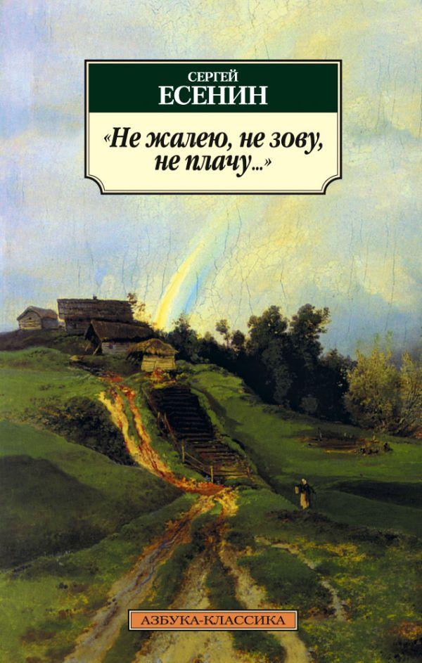 Есенин Сергей Александрович Не жалею, не зову, не плачу...