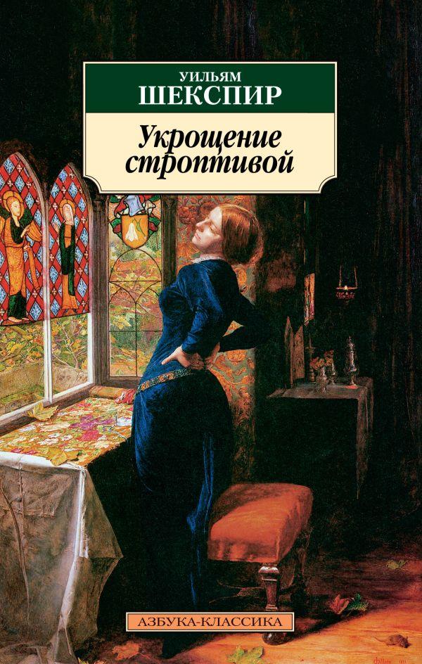 Шекспир У. Укрощение строптивой