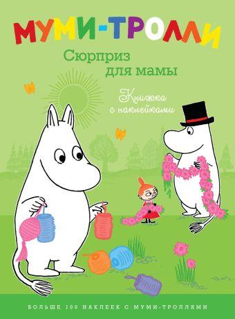 Сюрприз для мамы (Книжка с наклейками). Муми-тролли Янсонн Т.