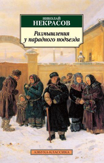 Размышления у парадного подъезда Некрасов Н.