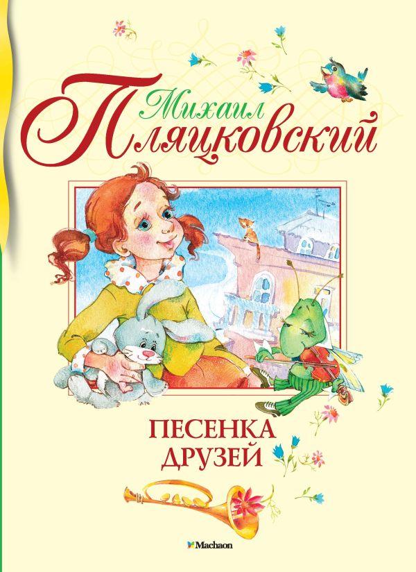 Песенка друзей Пляцковский М.