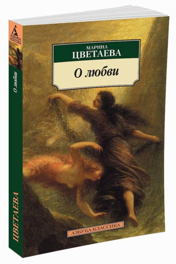 О любви/Цветаева М.