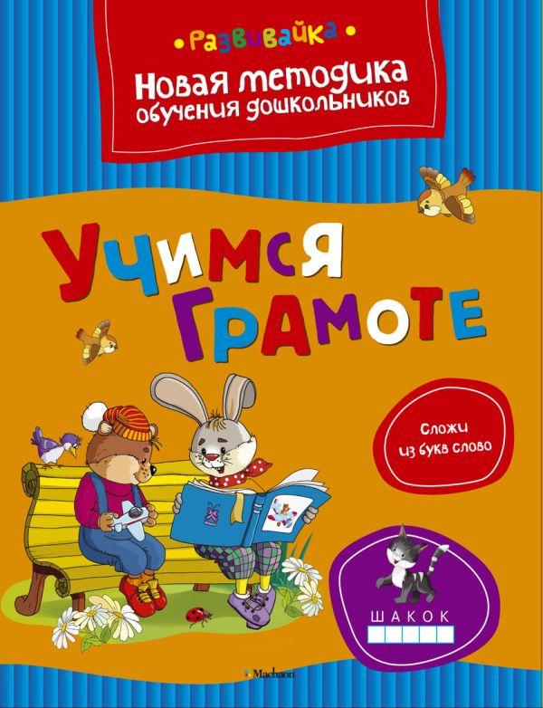 Учимся грамоте Земцова О.Н.