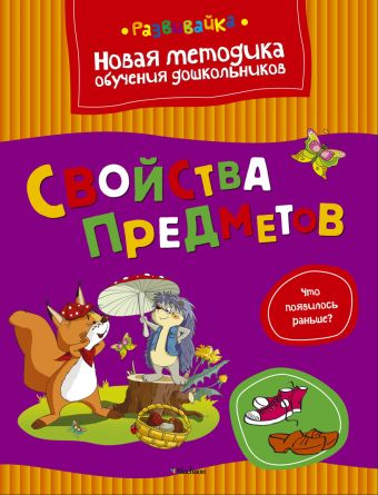 Свойства предметов Земцова О.Н.