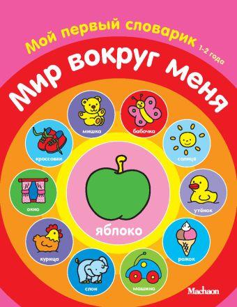 Мир вокруг меня. Мой первый словарик (1-2 года)