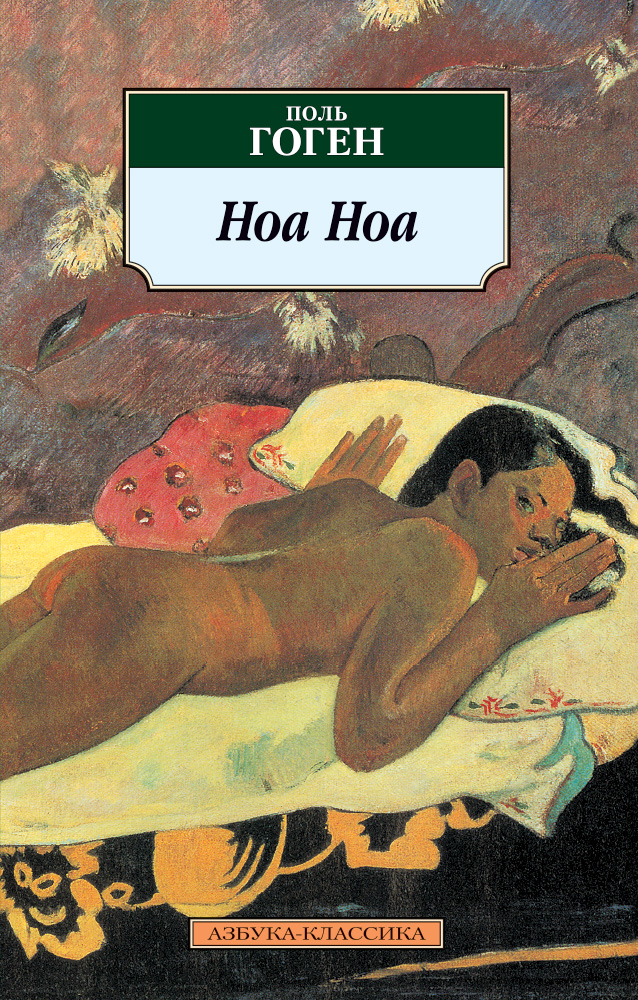 Гоген П. - Ноа Ноа обложка книги