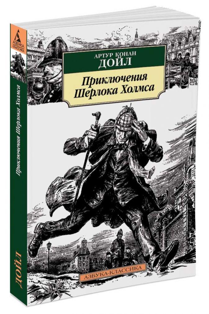 Дойл А.К. - Приключения Шерлока Холмса обложка книги