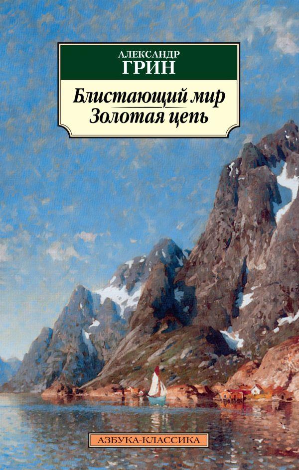Грин Александр Степанович Блистающий мир. Золотая цепь