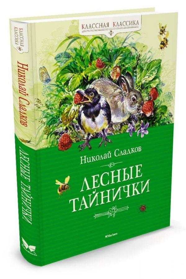 Лесные тайнички Сладков Н.