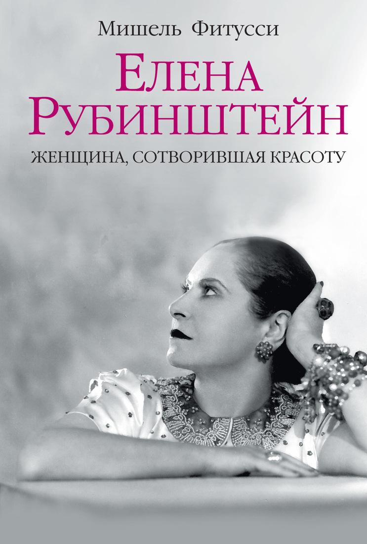 Фитусси М. Елена Рубинштейн. Женщина, сотворившая красоту