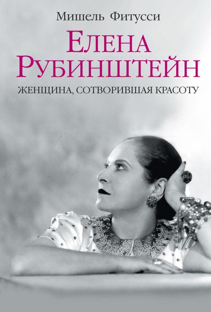 Фитусси М. - Елена Рубинштейн. Женщина, сотворившая красоту обложка книги