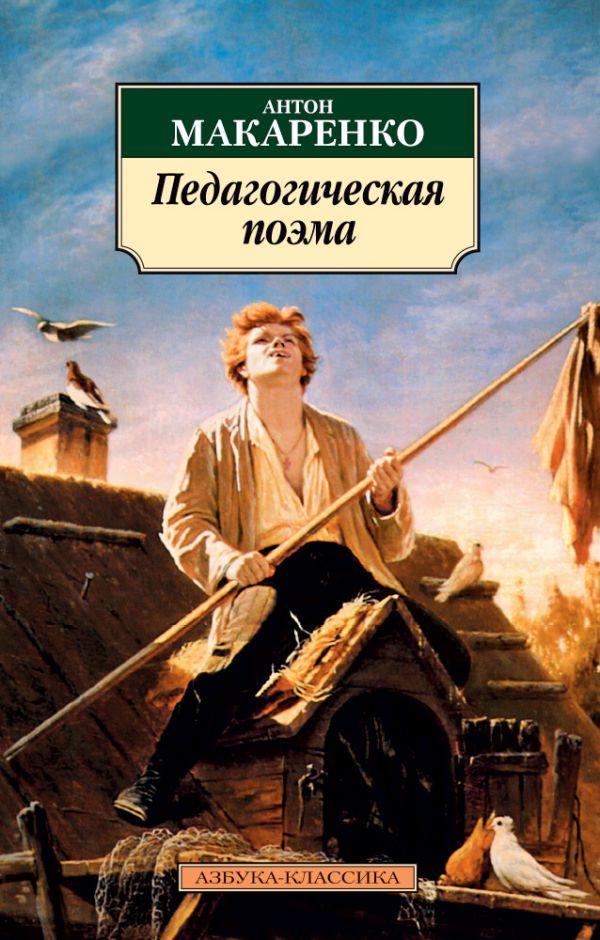 Макаренко Антон Семенович Педагогическая поэма