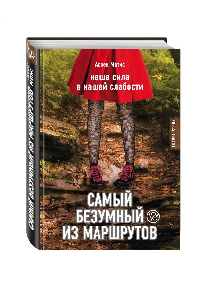 Матис А. - Самый безумный из маршрутов обложка книги